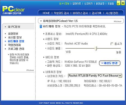 하드웨어 정보