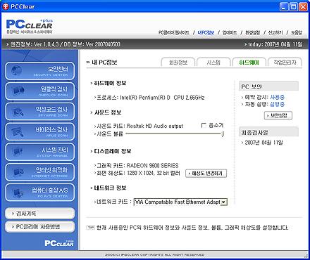 내 PC정보
